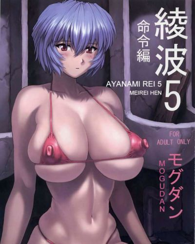 [Nakayohi Mogudan (Mogudan)] Ayanami 5 Meirei Hen (Neon Genesis Evangelion) [English]