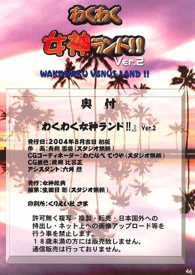 [Megami Kyouten] Waku Waku Venus Land Ver.2 (D.O.A. part only) (Dead or Alive)  [Chocolate] - part 2