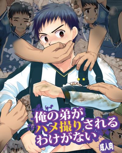 (Shota Scratch 15) Sushipuri (Kanbe Chuji) Ore no Otouto ga Hamedori Sareru Wake ga nai - My Little Brother Can
