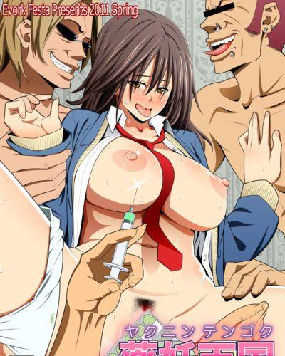 Evork Festa (Drain, Inoue Nanaki) Yakunin Tengoku - Fertility-Drug Heaven Digital