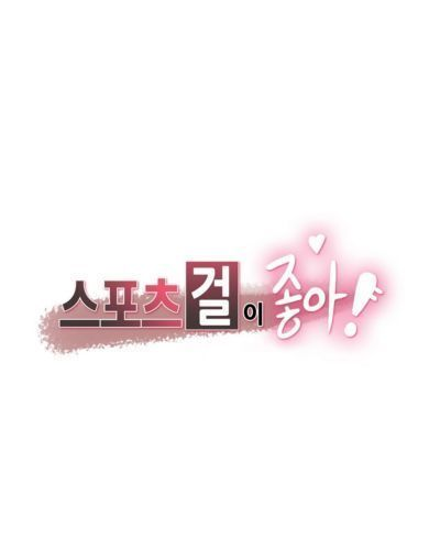 Gamang Sports Girl Ch.1-28 () (YoManga) - part 25