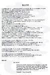 (Kouroumu 6) [Atsuya Kougyou (Kaisen Chuui)] Tonari no Yukari-san (Touhou Project)  [Sharpie Translations]