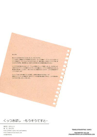 (SC58) [Ishikawa Pro (Ishikawa Naoya)] Kuttsukiboshi -Mousou Test- - -Delusion Test- (Kuttsukiboshi)..