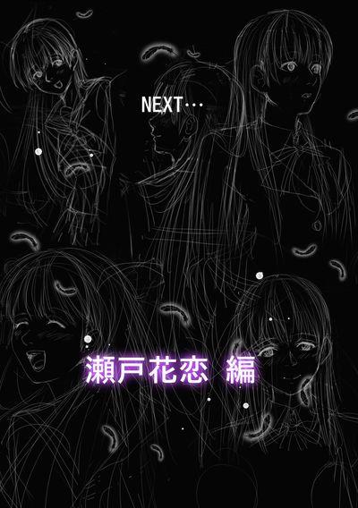 [SS-BRAIN] Koibito ja...nai. Suzuhara Kaede Hen - Not My Lover - Suzuhara Kaede  {doujin-moe.us} - part 2
