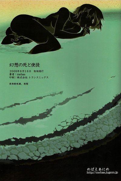 (C74) [Mebae Anime (mebae)] Gensou no Shi to Shito - Death of Illusion and an Angel (Neon Genesis Evangelion)..