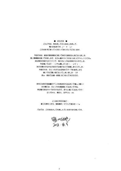 (C84) [Kamogawaya (Kamogawa Tanuki)] Houra (Saki)  {TripleSevenScans}