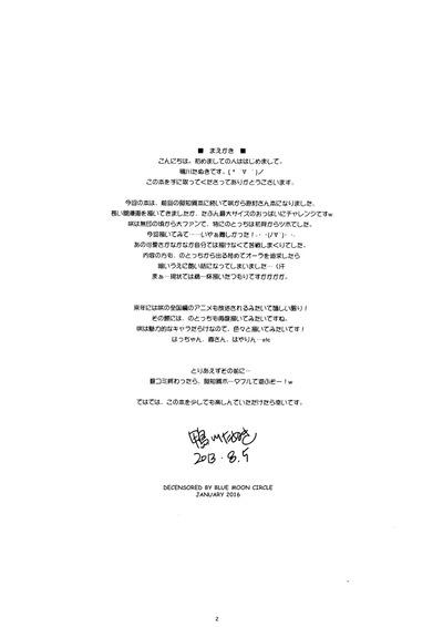 C84 Kamogawaya Kamogawa Tanuki Houra SakiFANTASY VERSION TripleSevenScans Decensored